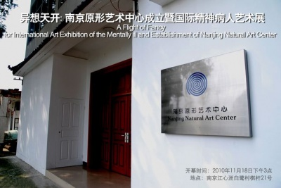 A FLIGHT OF FANCY - FOR INTERNATIONAL ART EXHIBITION OF THE MENTALLY ILL AND ESTABLISHMENT OF NANJING NATURAL ART CENTER (group) @ARTLINKART, exhibition poster
