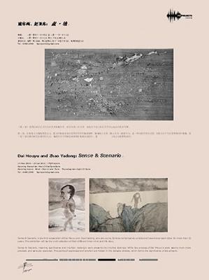意·境——戴牟雨、赵亚东画展 (群展) @ARTLINKART展览海报
