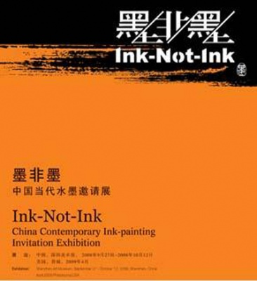 INK-NOT-INK - CHINA CONTMPORAY INK-PAINTING INVITATION EXHIBITION (group) @ARTLINKART, exhibition poster