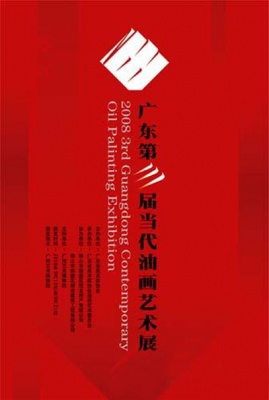 2008 3RD GUANGDONG CONTEMPORARY OIL PALINTING EXHIBITION (group) @ARTLINKART, exhibition poster