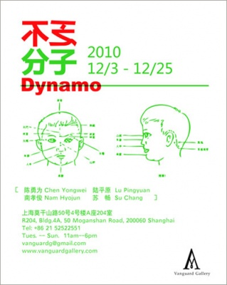 DYNAMO (group) @ARTLINKART, exhibition poster