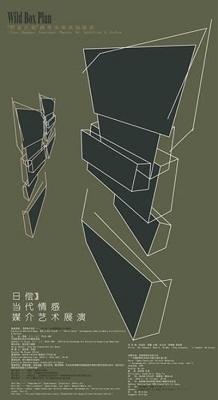 野盒计划——日•偿当代情感媒介艺术展演 (群展) @ARTLINKART展览海报