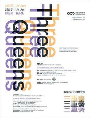 三重奏——刘俐蕴,刘立宇,邱思婷三人展 (群展) @ARTLINKART展览海报
