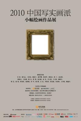 2010中国写实画派小幅绘画作品展 (群展) @ARTLINKART展览海报