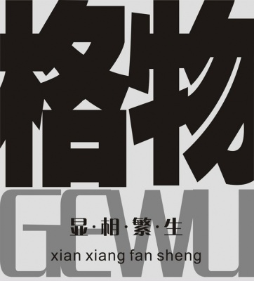 GE WU - XIAN XIANG FAN SHENG (group) @ARTLINKART, exhibition poster