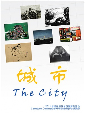 THE CITY - 2011 CALENDAR OF CONTEMPORARY PRINTMAKING FUNDRAISER (group) @ARTLINKART, exhibition poster