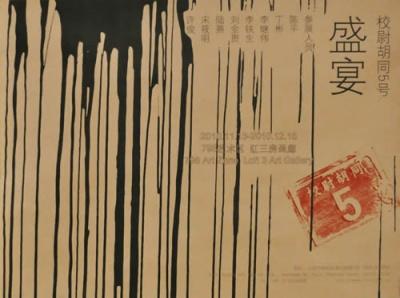 校尉胡同5号——盛宴 (群展) @ARTLINKART展览海报