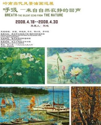 都市与自然,现实与理想的岭南新一代风景画画家,在吸取印象派等大师的