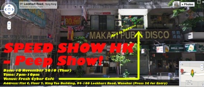 SPEED SHOW HK - PEEP SHOW! - HAS THE COMPUTER BECOME THE CONTEMPORARY PEEP BOX? (group) @ARTLINKART, exhibition poster