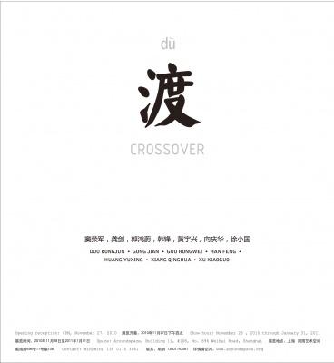 DU - CROSSOVER (group) @ARTLINKART, exhibition poster