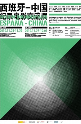 ESPANA-CHINA (BEIJING) (group) @ARTLINKART, exhibition poster