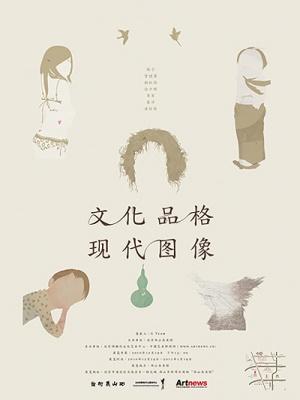 文化品格与现代图像 (群展) @ARTLINKART展览海报