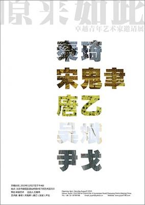 原来如此——卓越青年艺术家邀请展 (群展) @ARTLINKART展览海报