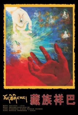 藏族[祥巴]艺术展 (群展) @ARTLINKART展览海报