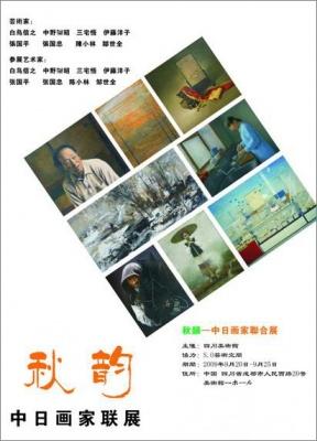 秋韵——中日画家联展 (群展) @ARTLINKART展览海报