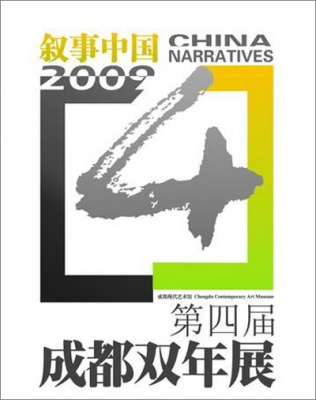 CHINA NARRATIVES - 2009 THE FOURTH CHENG DU BIENNALE (group) @ARTLINKART, exhibition poster