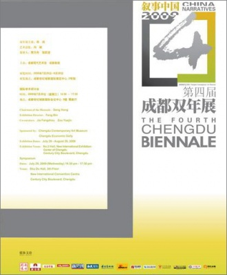 """""""叙事中国""""2009第四届成都双年展----主题展 (群展) @ARTLINKART展览海报"""