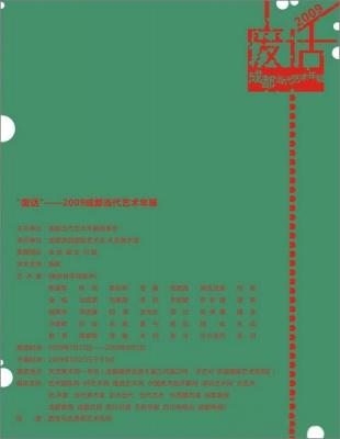 废话——2009成都当代艺术年展 (群展) @ARTLINKART展览海报