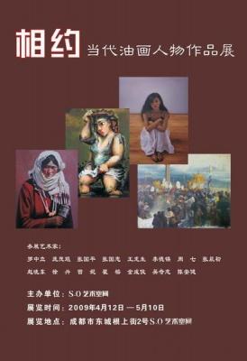 相约——当代油画人物作品展 (群展) @ARTLINKART展览海报