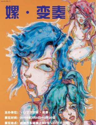 """""""嫘·变奏""""艺术展 (群展) @ARTLINKART展览海报"""