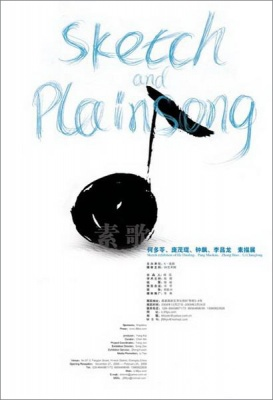 SKETCH AND PLAINSONG (group) @ARTLINKART, exhibition poster