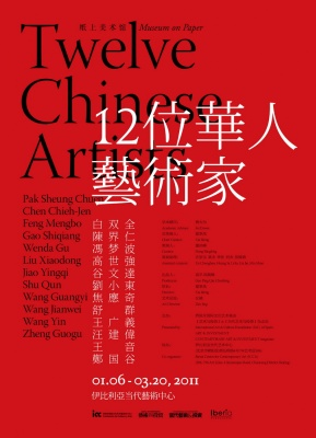 MUSEUM ON PAPER - TWELVE CHINESE ARTISTS (group) @ARTLINKART, exhibition poster