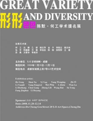GREAT VARIETY AND DIVERSITY (group) @ARTLINKART, exhibition poster