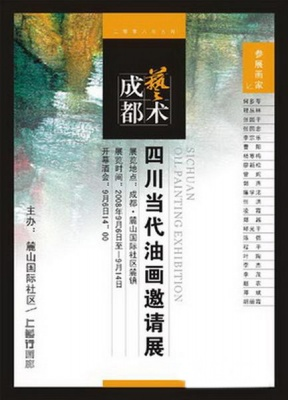 SI CHUAN OIL PAINTING EXHIBITION (group) @ARTLINKART, exhibition poster
