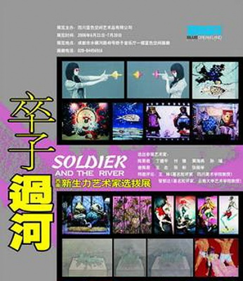 SOLDIER AND THE RIVER (group) @ARTLINKART, exhibition poster