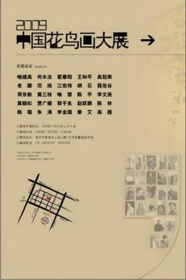 2009中国花鸟画大展 (群展) @ARTLINKART展览海报