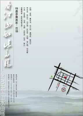 看江山如此多娇——2170中国山水画展 (群展) @ARTLINKART展览海报