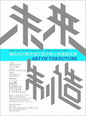 ART OF THE FUTURE (group) @ARTLINKART, exhibition poster