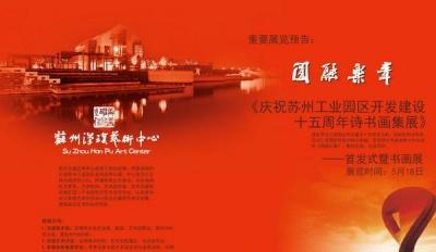 """圆融乐章----""""庆祝苏州工业园区开发建设十五周年诗书画集""""首发式暨书画展 (群展) @ARTLINKART展览海报"""