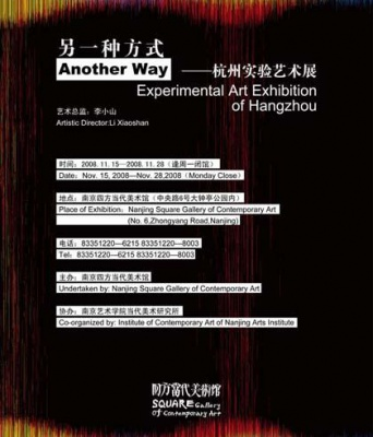 ANOTHER WAY - EXPERIMENTAL ART EXHIBITION OF HANGZHOU (group) @ARTLINKART, exhibition poster
