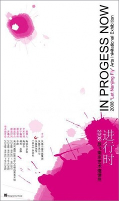 "IN PROGESS NOW - 2008 ""LET NANJING FLY"" ARTS INIVITATIONAL EXHIBITION (group) @ARTLINKART, exhibition poster"