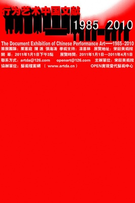 THE DOCUMENT EXHIBITION OF CHINESE PERFORMANCE ART - 1985-2010 (group) @ARTLINKART, exhibition poster
