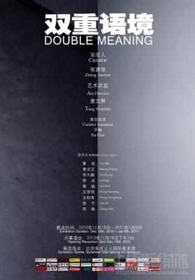 双重语境 (群展) @ARTLINKART展览海报