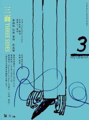 THREE SIDES - CAO ZHONGWEI,WANG LIN,ZHANG WEI WORKS EXHIBITON (group) @ARTLINKART, exhibition poster