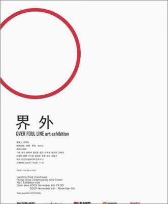 OVER FOUL LINE ART EXHIBITION (group) @ARTLINKART, exhibition poster