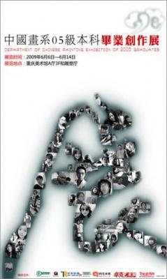 一缕清风——川美05级中国画系本科毕业展 (群展) @ARTLINKART展览海报