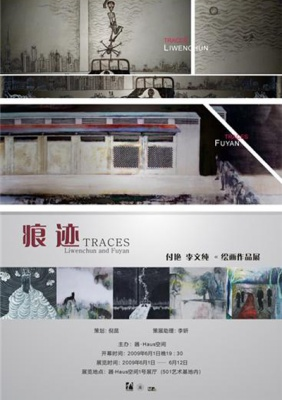 TRACES - FU YAN AND LI WENCHUN WORKS EXHIBITION (group) @ARTLINKART, exhibition poster