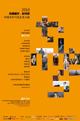 """2010""""交通银行-时代杯""""中国青年写实艺术大展 (群展) @ARTLINKART展览海报"""