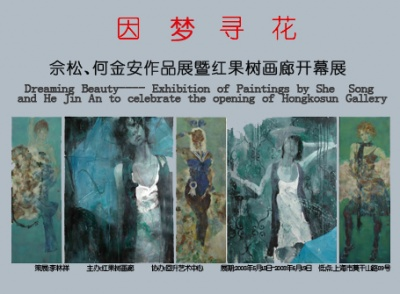DREAMING BEAUTY - EXHIBITION OF PAINTINGS BY SHE SONG AND HE JIN AN TO CELERATE THE OPENING OF HONGKOSSUN GALLERY (group) @ARTLINKART, exhibition poster