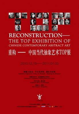 RECONSTRUCTION - THE TOP EXHIBITION OF CHINESE CONTEMPORARY ABSTRACT ART (group) @ARTLINKART, exhibition poster