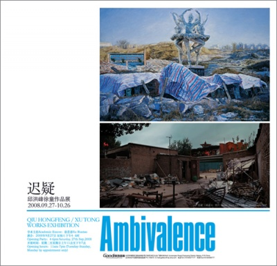 AMBIVALENCE - QIU HONGFENG AND XU TONG WORKS EXHIBITION (group) @ARTLINKART, exhibition poster