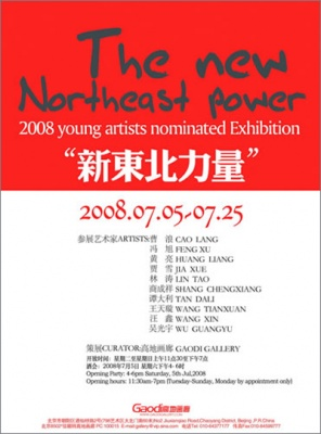 THE NEW NORTHEASTERN POWER - 2008 YOUNG ARTISTS NOMINATED EXHIBITION (group) @ARTLINKART, exhibition poster