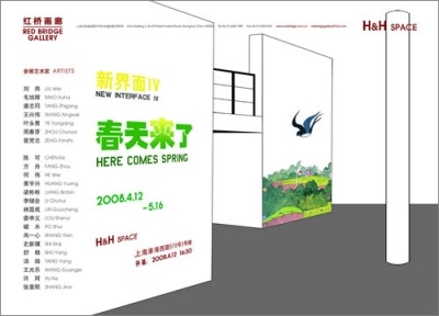 NEW INTERFACE Ⅳ - HERE COMES SPRING (group) @ARTLINKART, exhibition poster