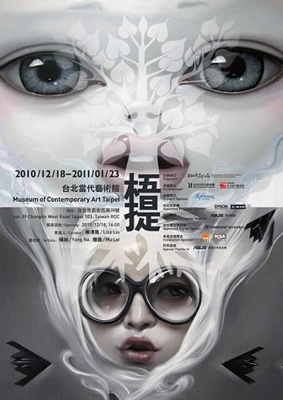 YANG NA, MU LEI NEW WORKS EXHIBITION (group) @ARTLINKART, exhibition poster