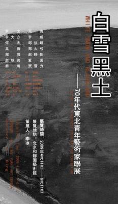 白雪黑土——70年代东北青年艺术家联展 (群展) @ARTLINKART展览海报