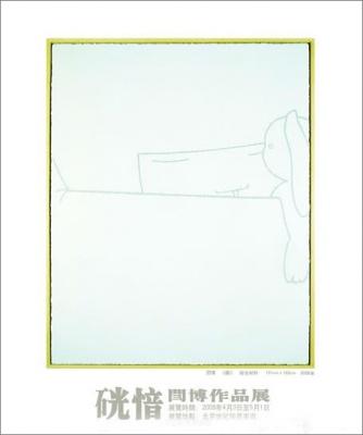 硄愔——闫博新作展 (个展) @ARTLINKART展览海报